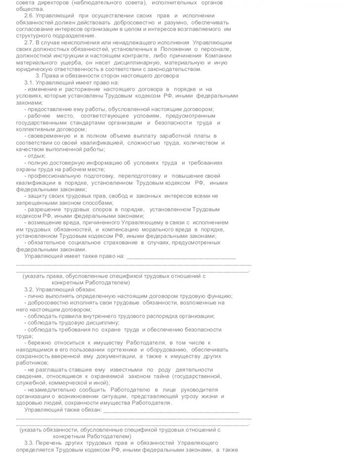 Образец трудового договора с руководителем подразделения_003