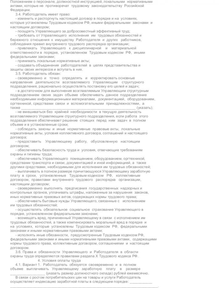 Образец трудового договора с руководителем подразделения_004