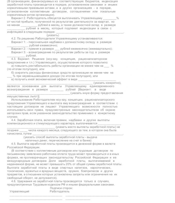 Образец трудового договора с руководителем подразделения_005