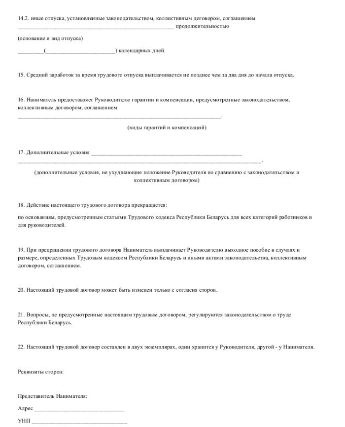 Образец трудового договора с руководителем проекта_004