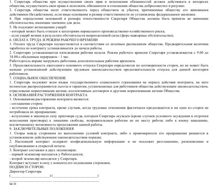 Образец трудового договора с секретарем-референтом_002