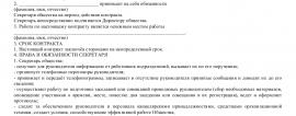 Образец трудового договора с секретарем_001