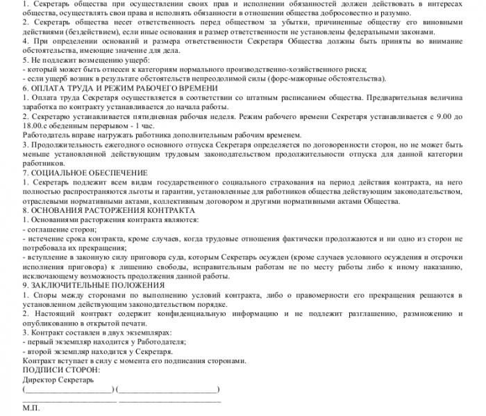 Образец трудового договора с секретарем_002