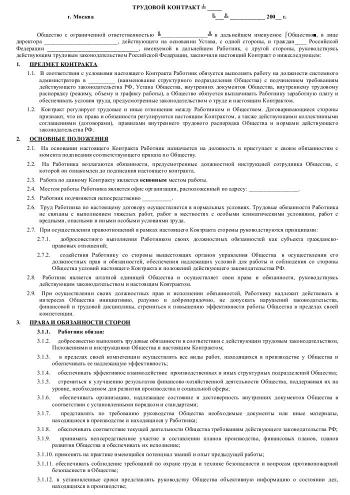 Образец трудового договора с системным администратором_001