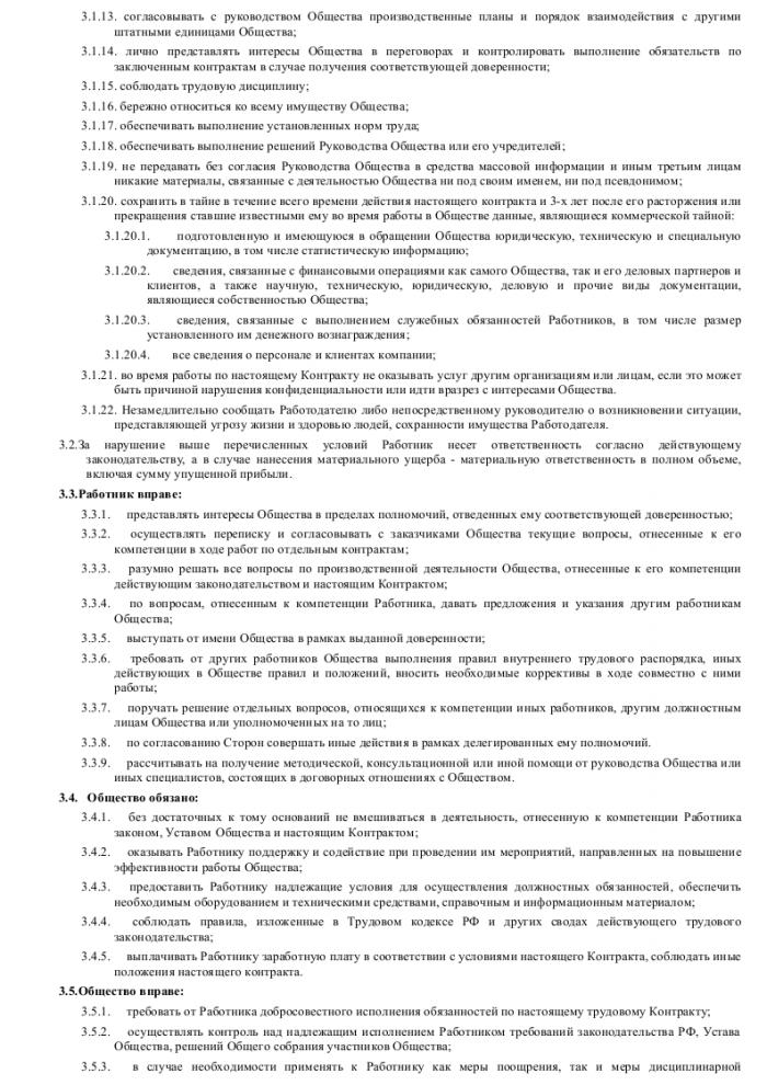 Образец трудового договора с системным администратором_002