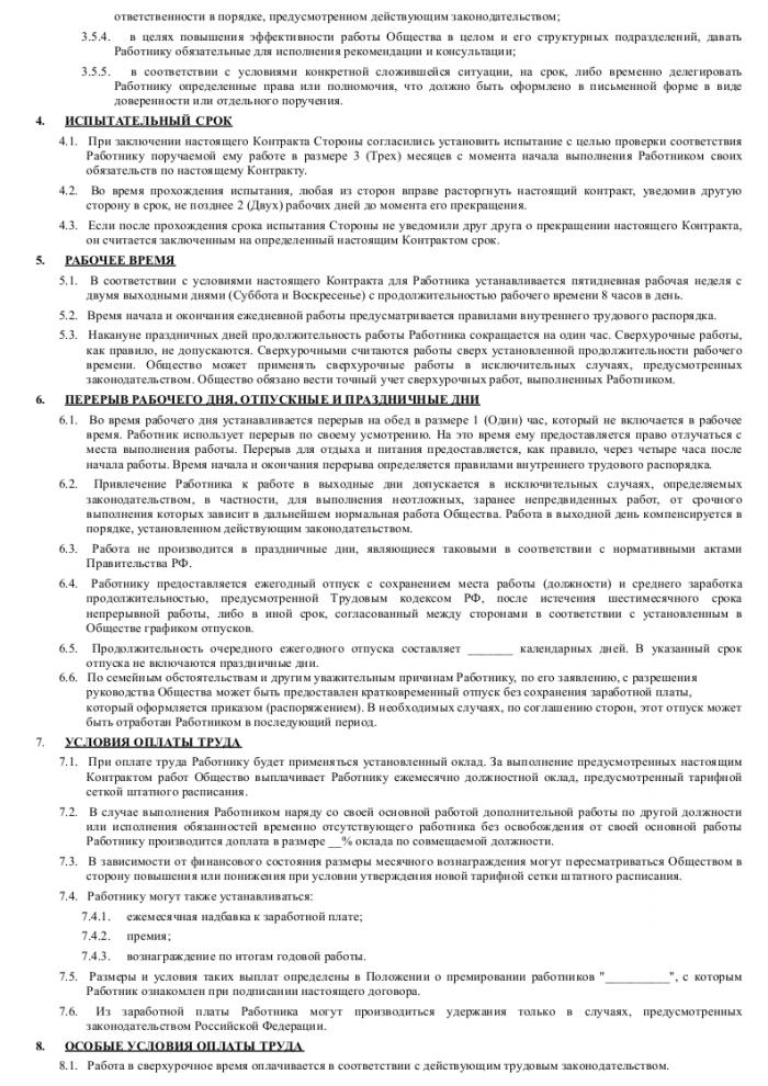 Образец трудового договора с системным администратором_003