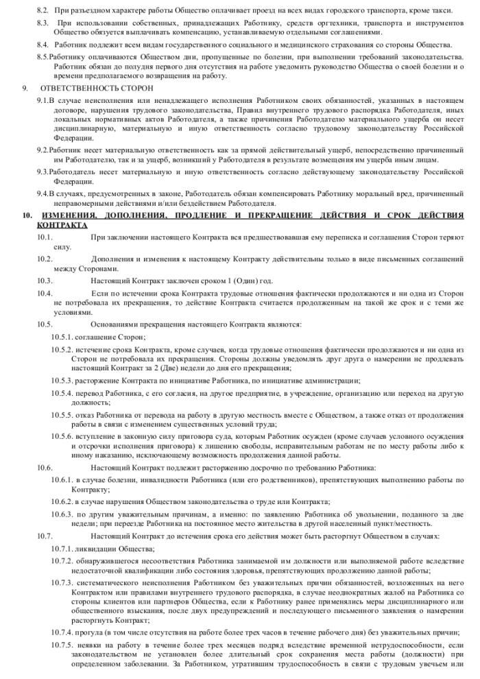 Образец трудового договора с системным администратором_004