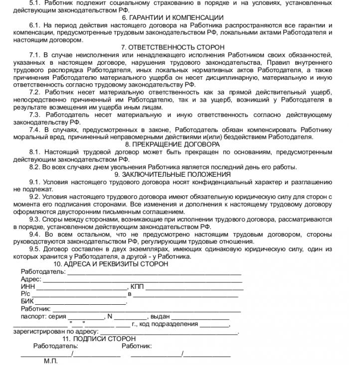 Образец трудового договора с техническим директором_003