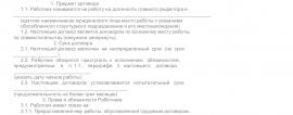 Образец трудового договора с техническим писателем_001