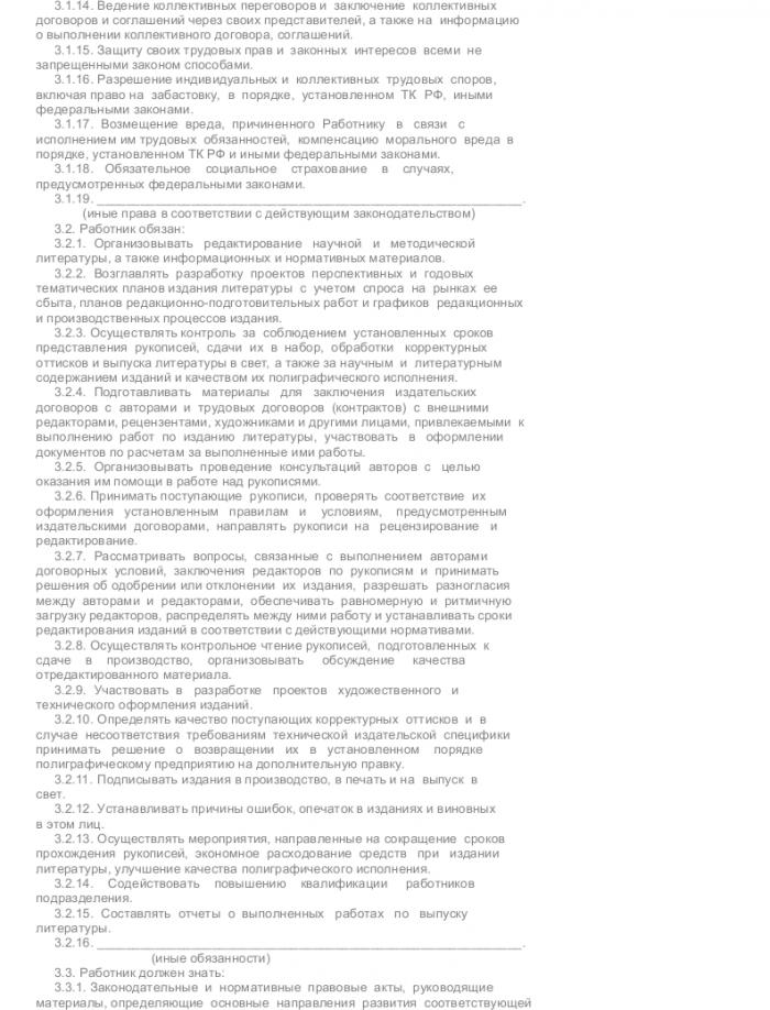 Образец трудового договора с техническим писателем_002