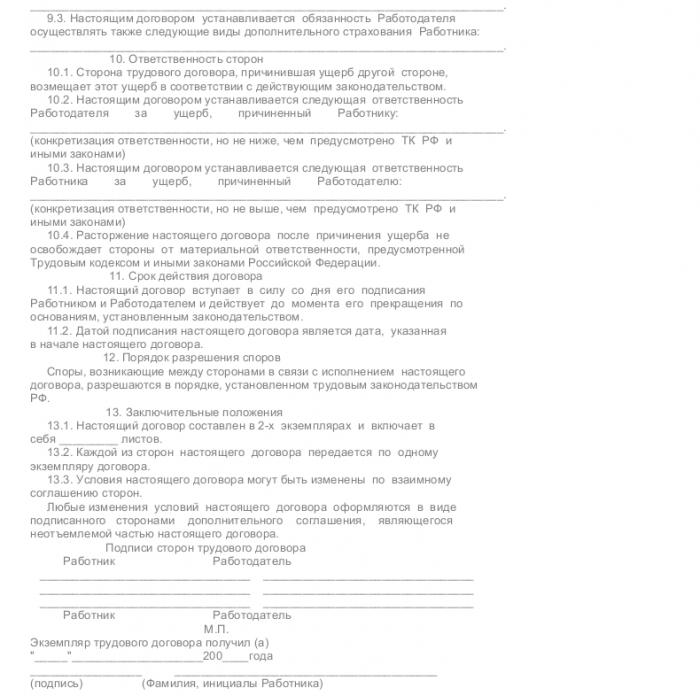 Образец трудового договора с техническим писателем_005