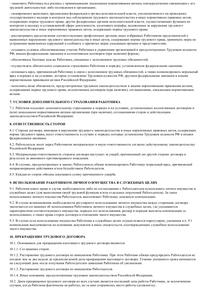 Образец трудового договора с торговым представителем_004