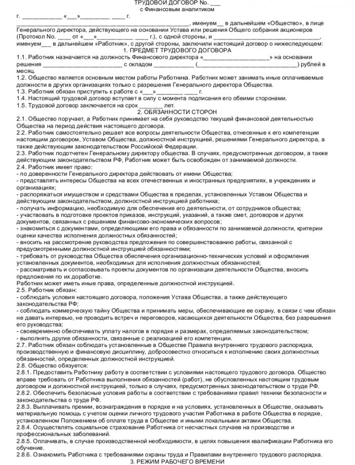 Образец трудового договора с финансовым аналитиком_001