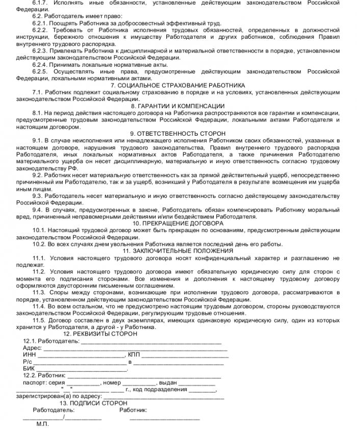 Образец Трудового Договора с Главным Бухгалтером 2014