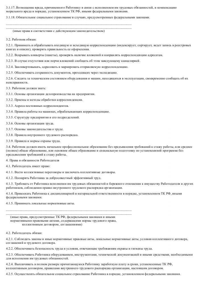 Образец трудового договора с экспедитором_002