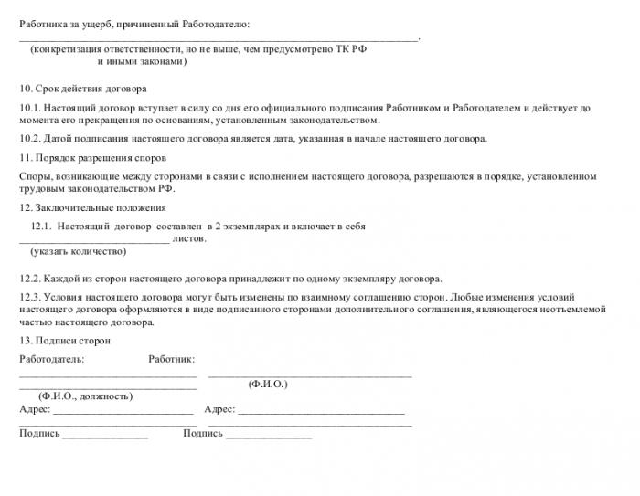 Образец трудового договора с экспедитором_004