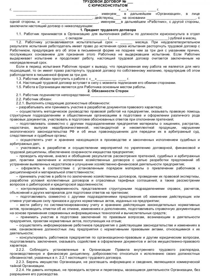 Образец трудового договора с юрисконсультом_001