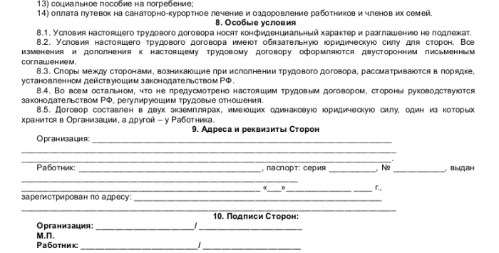 Образец трудового договора с юрисконсультом_004