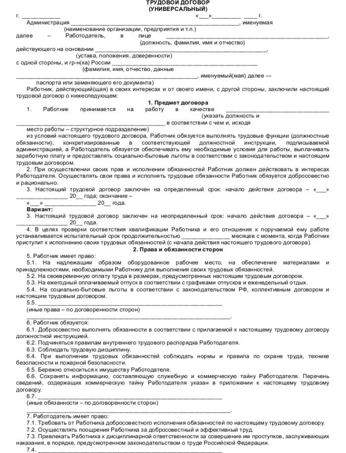 образец бланка трудовой договор работника в украине