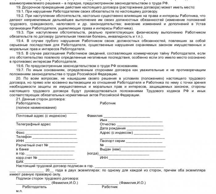 Образец трудового договора (универсального)_003