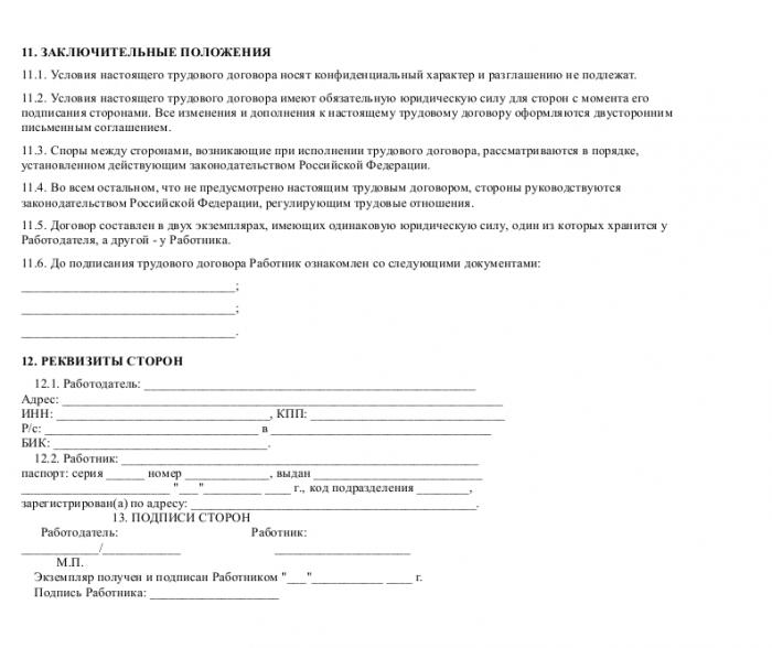 Образец трудовой договора с продавцом-кассиром_004