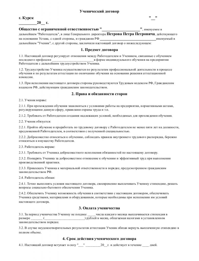 Образец ученического договора _001