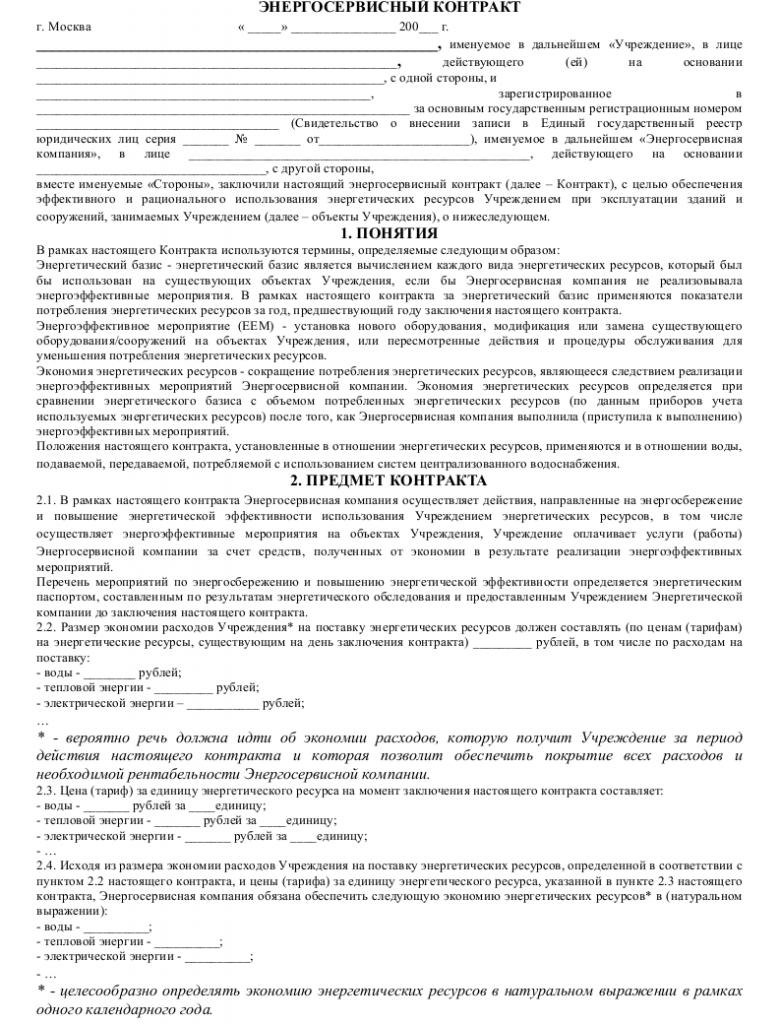 Образец энергосервисного договора (контракт) _001
