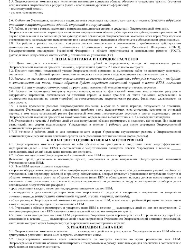 Образец энергосервисного договора (контракт) _002