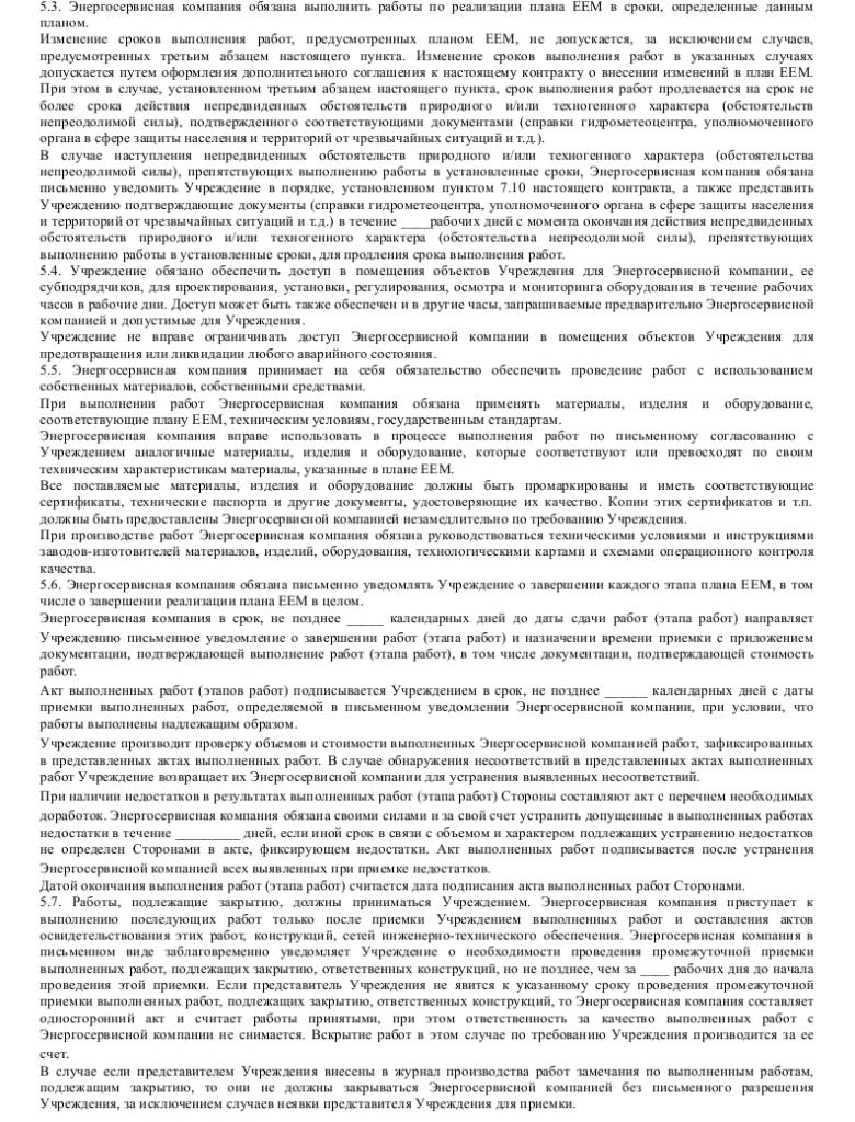Образец энергосервисного договора (контракт) _003