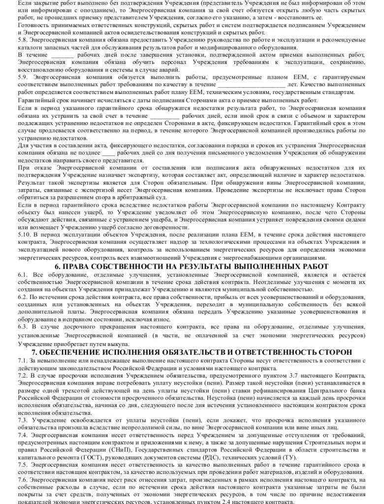 Образец энергосервисного договора (контракт) _004
