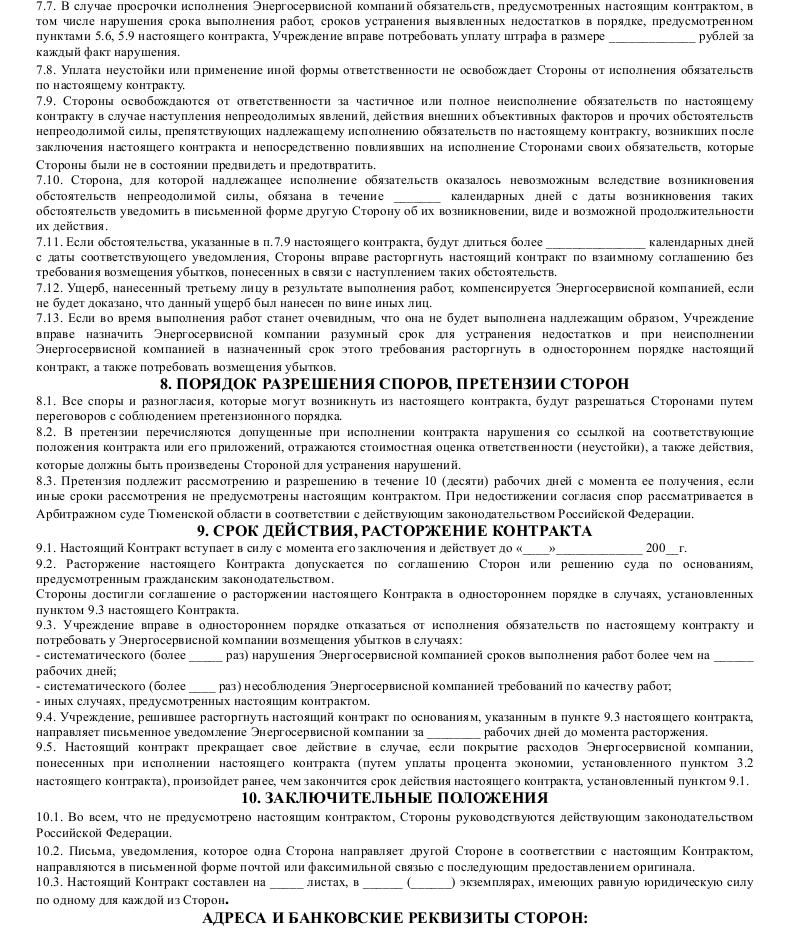 Образец энергосервисного договора (контракт) _005
