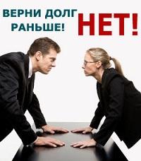 Обязанности и права должников