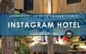 Отель Instagram – уникальность и оригинальность…