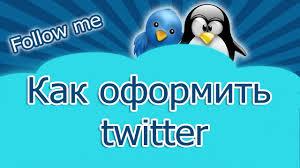 Оформление и ведение Твиттера