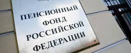 Подача отчетности в пенсионный фонд
