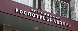Роспотребнадзор России