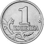 Российская копейка 1а
