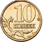 Российская копейка 10а