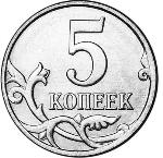 Российская копейка 5а
