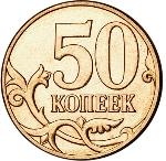 Российская копейка 50а