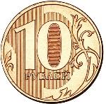 Российский рубль монета 10а