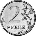 Российский рубль монета 2а