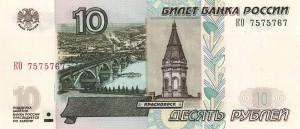Российский рубль 10а