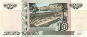 Российский рубль 10р