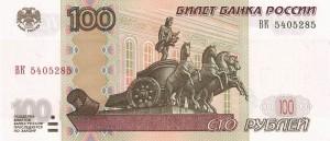 Российский рубль 100а