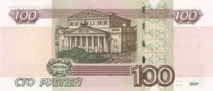 Российский рубль 100р