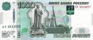 Российский рубль 1000а
