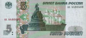 Российский рубль 5а