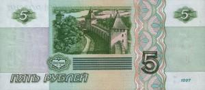 Российский рубль 5р