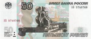 Российский рубль 50а